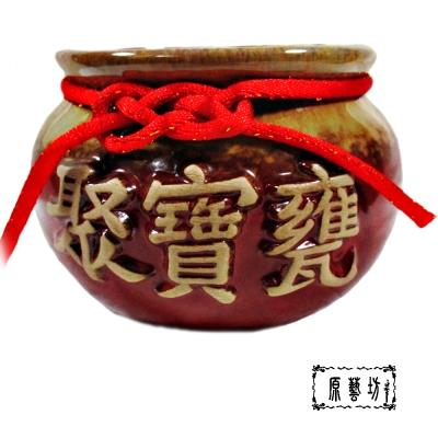 原藝坊  鶯歌陶瓷 招財聚寶盆/甕(不含蓋)