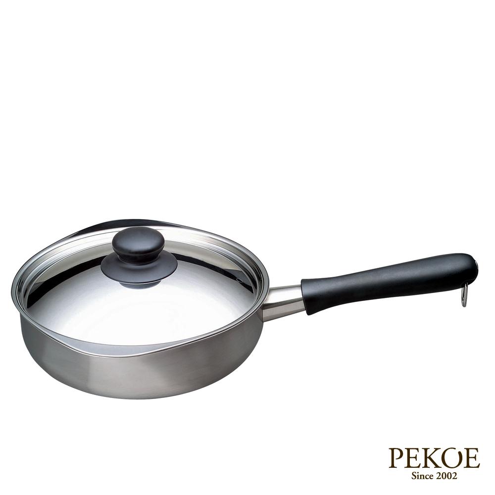 柳宗理不鏽鋼單手鍋(亮面‧直徑22cm‧附不鏽鋼蓋)