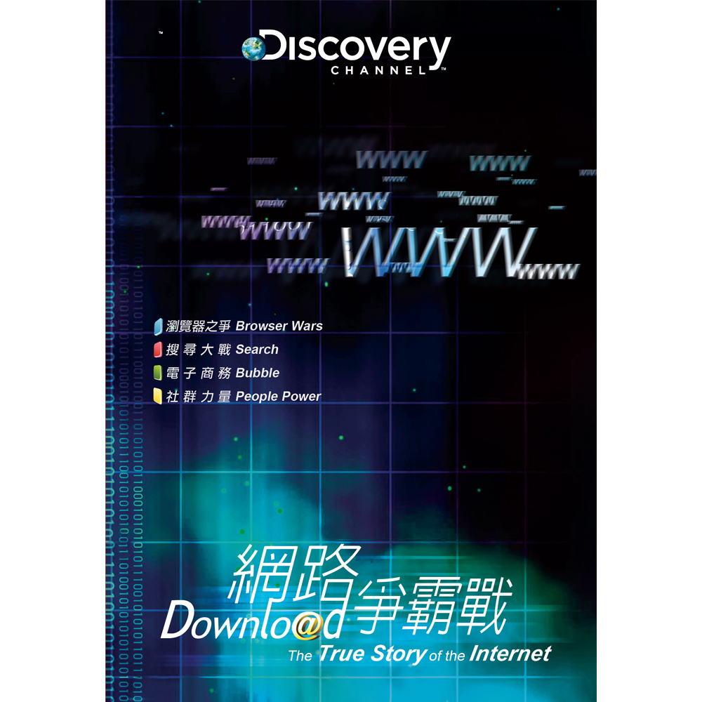 Discovery網路爭霸戰DVD