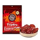 頂級乾燥TOPDRY 私藏岩燒豬肉乾(160g)