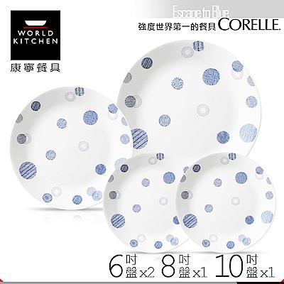 【美國康寧 CORELLE】藍色幻想餐盤4件組(ETB0401)