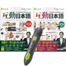 互動日本語基礎版 (全2書) + LivePen智慧點讀筆