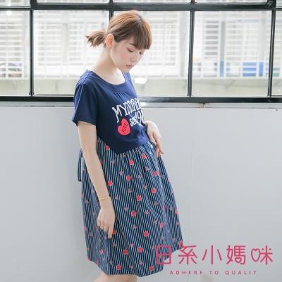 日系小媽咪孕婦裝-假二件水果印花條紋裙襬洋裝