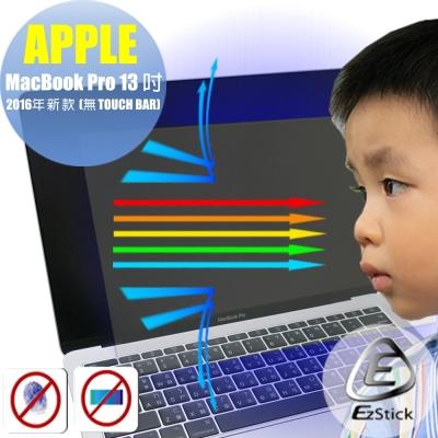 EZstick MacBook Pro 13 2016 新款 防藍光螢幕貼-No
