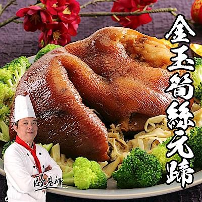 【歐基師家常菜】金玉福氣筍絲元蹄2件組(1100g±5%/件)