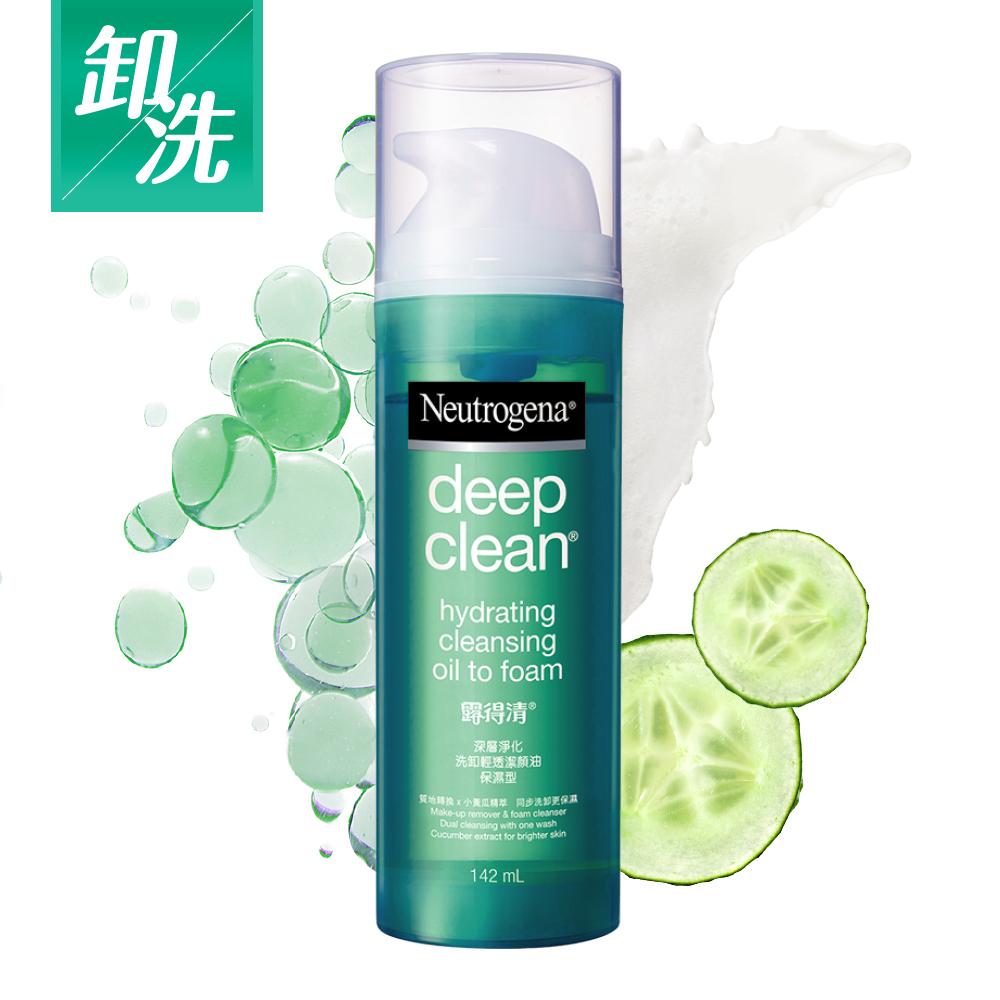露得清  深層淨化洗卸輕透潔顏油-保濕型 142ml