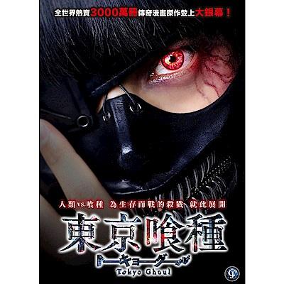 東京喰種 DVD