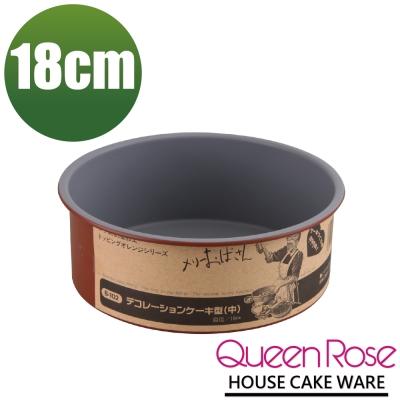 【日本霜鳥QueenRose】18cm固定式不沾圓型蛋糕烤模(日本製)