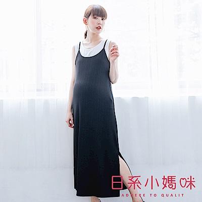 日系小媽咪孕婦裝-韓製孕婦裝~簡約坑條感側開衩細肩吊帶洋裝