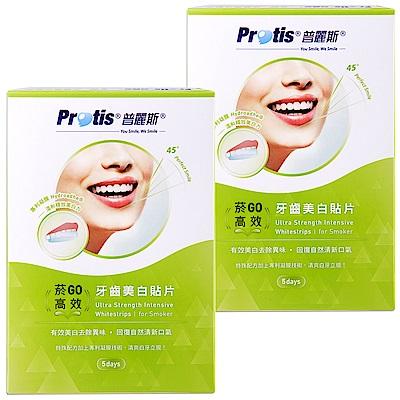 Protis普麗斯 菸GO加強5日牙齒美白貼片2組