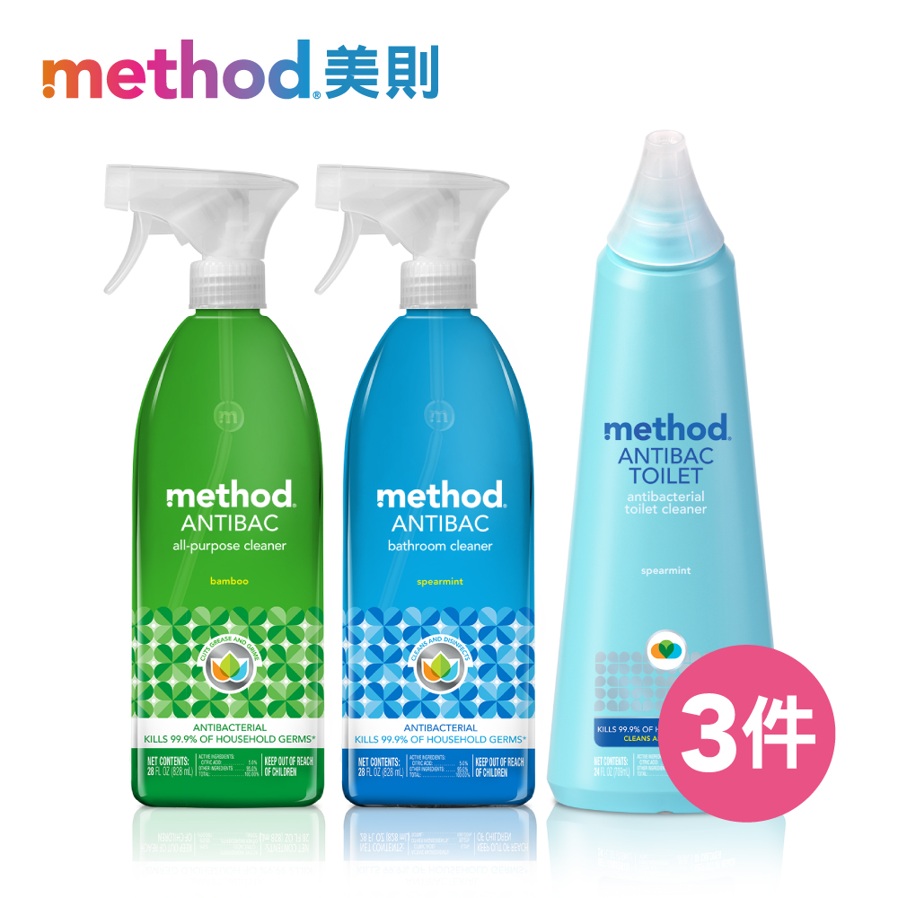 Method美則 全方位防疫聯盟三件組
