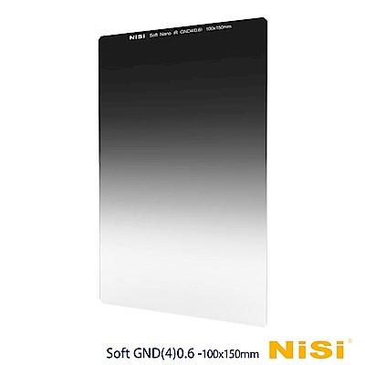 NiSi 耐司 Soft GND4(0.6) 軟式方型漸層減光鏡 100x150...