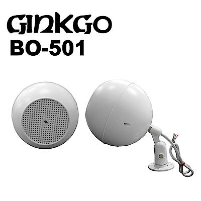 【景誠GINKGO】BO-501壁掛球狀喇叭(支)