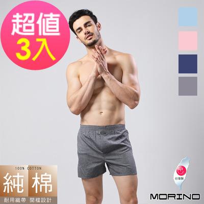 男內褲 耐用織帶素色純棉四角褲/平口褲(超值3件組) MORINO摩力諾