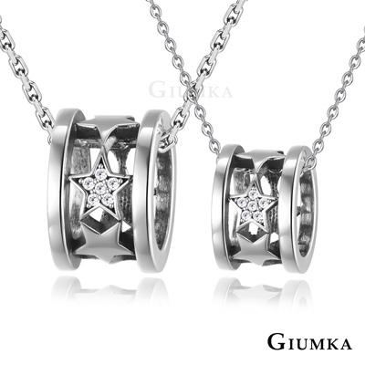 GIUMKA情侶對鍊925純銀流星劃過一對價格