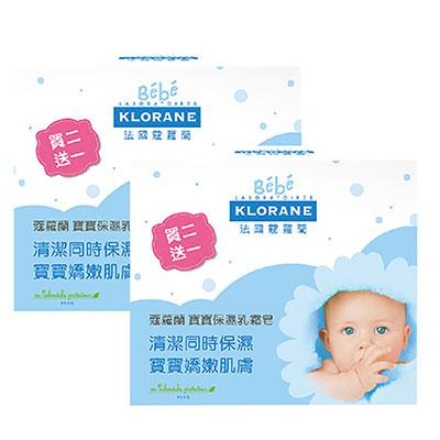 KLORANE蔻羅蘭 寶寶保濕乳霜皂(買四送二組)