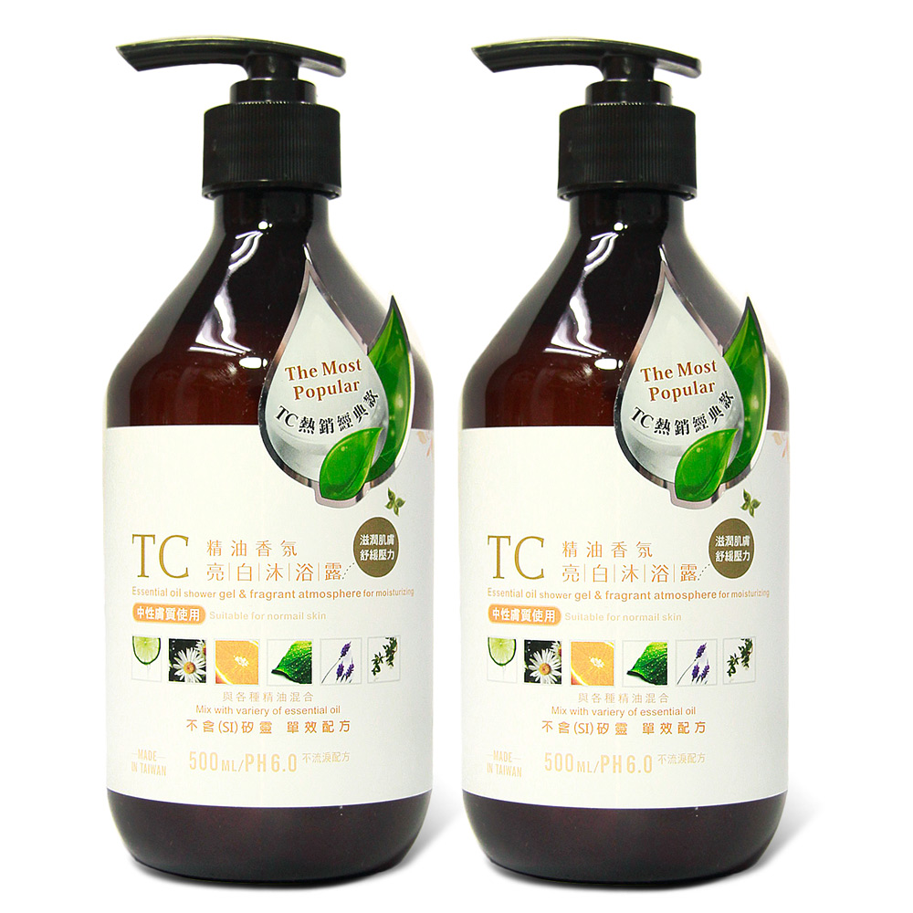 TC系列 精油香氛亮白沐浴露(500ml)2入組