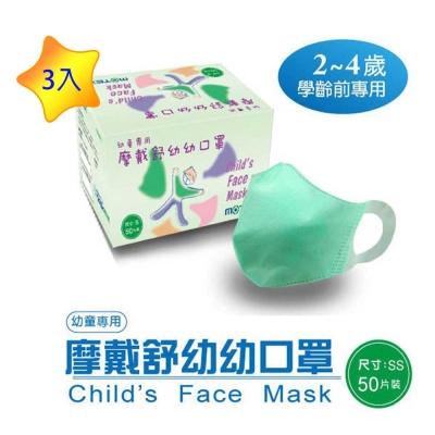 Motex摩戴舒 C型立體幼幼口罩50片(2~4歲幼童專用)x3盒