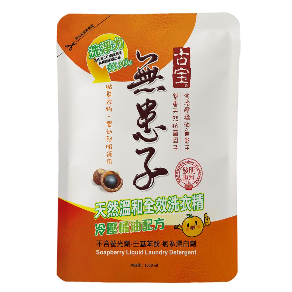 古寶無患子天然溫和全效洗衣精補充包-冷壓橘油1650ml