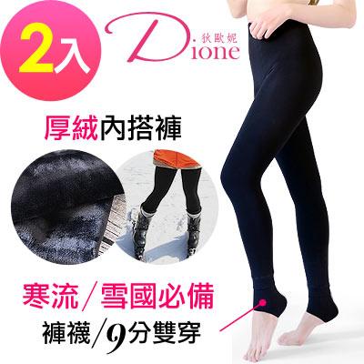 Dione 維菈-超厚高優棉絨內搭褲-踩腳9分雙穿-超值2入