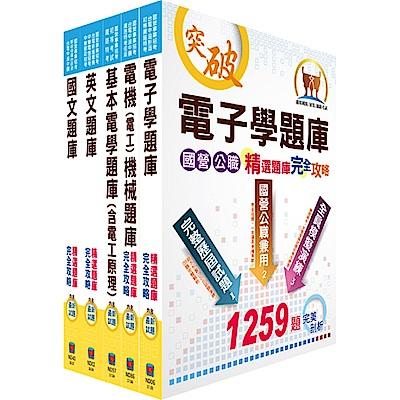 中鋼公司招考員級(電機類)精選題庫套書(不含數位系統)(贈題庫網帳號、雲端課程)