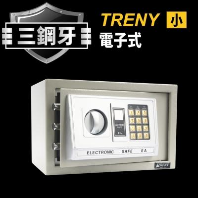 TRENY 三鋼牙 電子式保險箱 小 0976