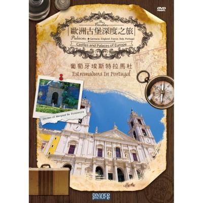歐洲古堡深度之旅5 - 葡萄牙埃斯特拉馬杜拉DVD