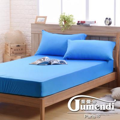 喬曼帝Jumendi 超涼感纖維針織加大三件式床包組-活力藍