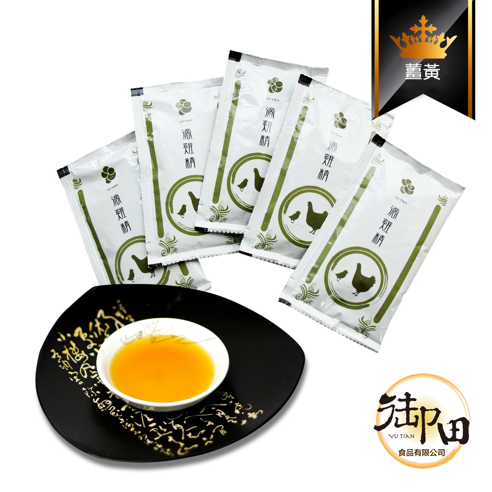 御田 頂級黑羽土雞精品手作薑黃滴雞精(20入環保量販超值組)
