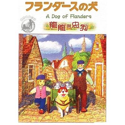 懷舊卡通-龍龍與忠狗-DVD