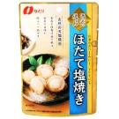 NATORI 酒肴逸品鹽燒干貝(40g)