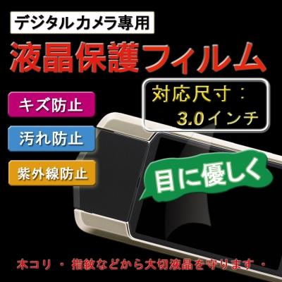 數位相機3-0吋用新麗妍防刮晶透保護膜-買一送一