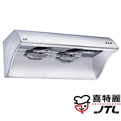 喜特麗 JT-1202 玻璃燈片渦輪風葉120cm斜背式排油煙機