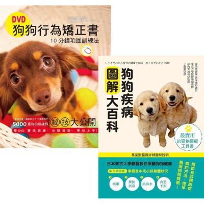 DVD狗狗行為矯正書,10分鐘項圈訓練法+狗狗疾病圖解大百科(2書合售)