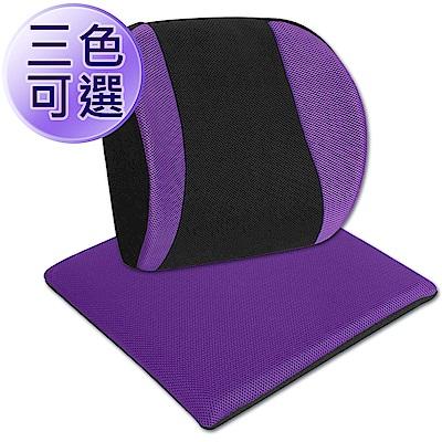 源之氣 竹炭記憶透氣護腰+模塑記憶Q坐墊組合 (三色可選)