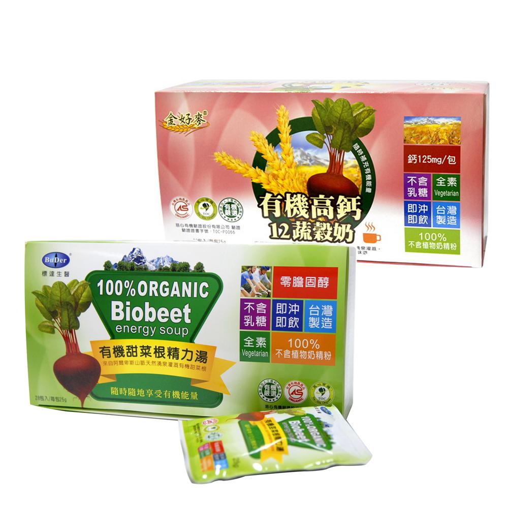 BuDer 標達 有機甜菜根大精力湯+有機高鈣12蔬穀奶元氣組