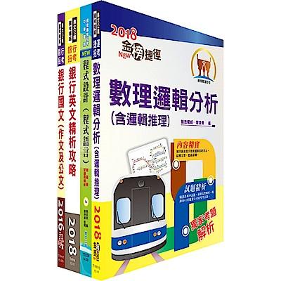 華南銀行(程式設計人員A、B、C)套書(贈題庫網帳號、雲端課程)