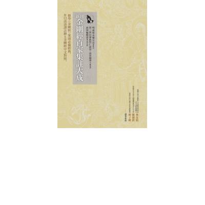 新刊金剛經百家集註大成:修學《金剛經》案頭必備經典,附白話語譯註釋及金剛經中文對照