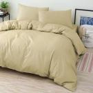 GOLDEN-TIME-純色主義-200織紗精梳棉-薄被套(卡其-180x210 cm)
