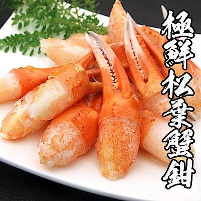 【海鮮王】超大去殼鮮味松葉蟹鉗 6包組(28-32隻/200g±10%/包)