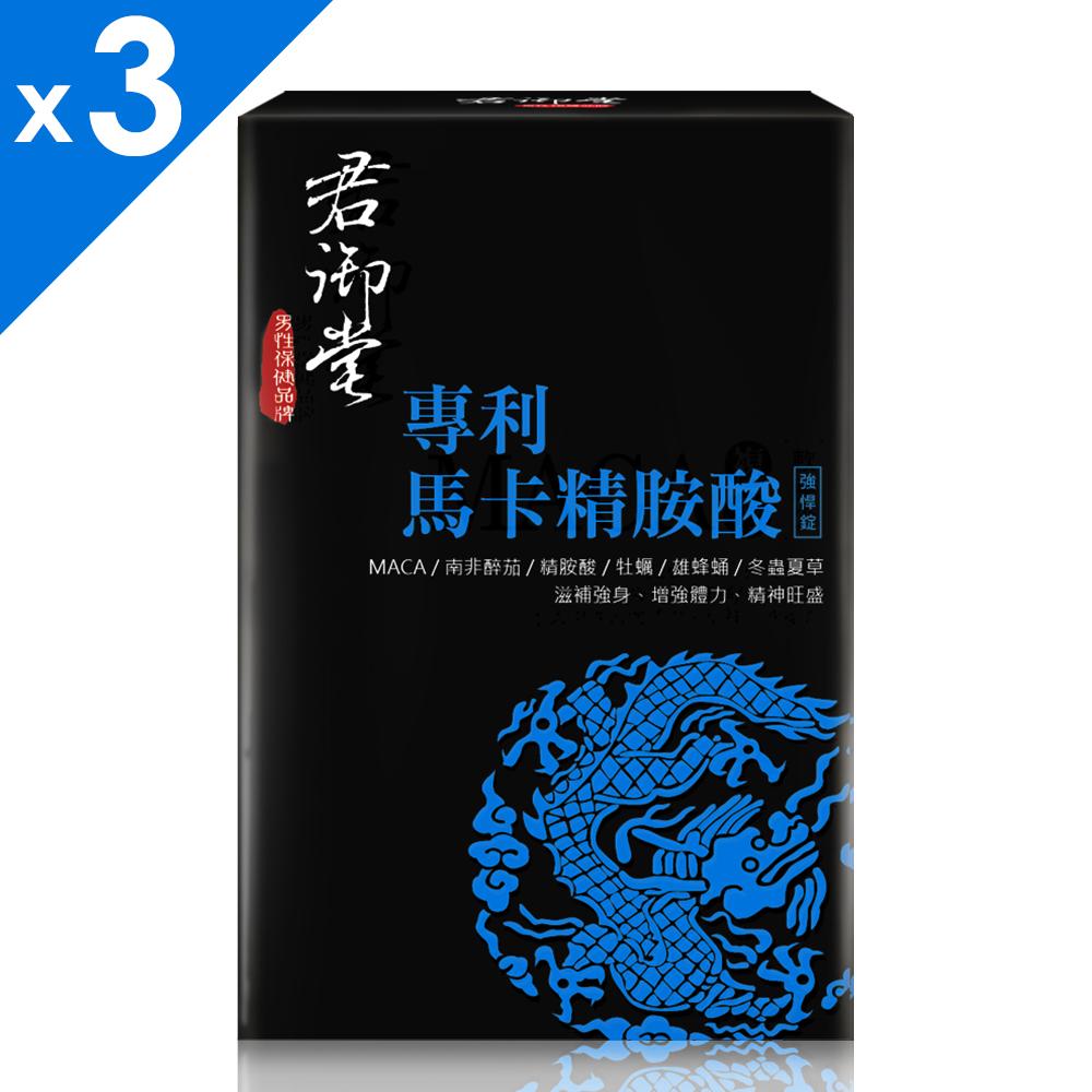 君御堂-專利馬卡精胺酸強悍錠x3盒 (30錠/盒)