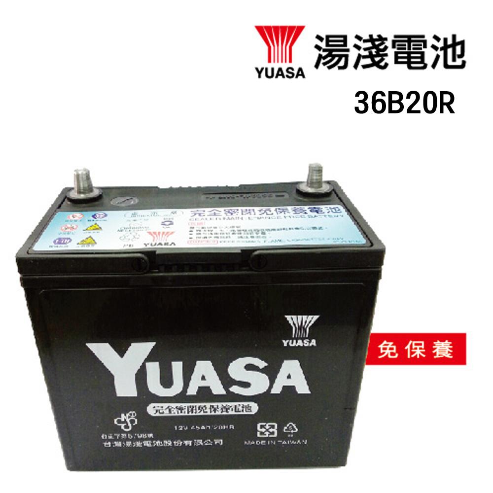 【湯淺】Yuasa 免保養電瓶/電池 _送專業安裝 汽車電池推薦(36B20R 大頭)