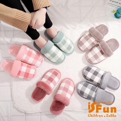 iSFun 反摺格紋 男女毛絨保暖室內拖鞋 多色可選
