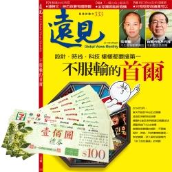 遠見雜誌 (1年12期) + 7-11禮券500元