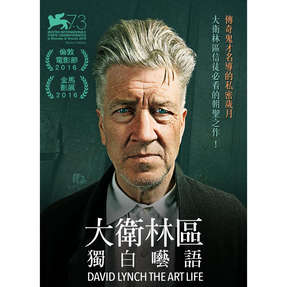 大衛林區:獨白囈語 DVD