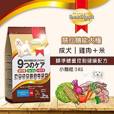 SmartHeart GOLD 慧心機能犬糧 - 標準體重控制健康配方(小粒) 3kg
