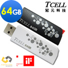 TCELL 冠元-USB2.0 64GB Hide & Seek隨身碟