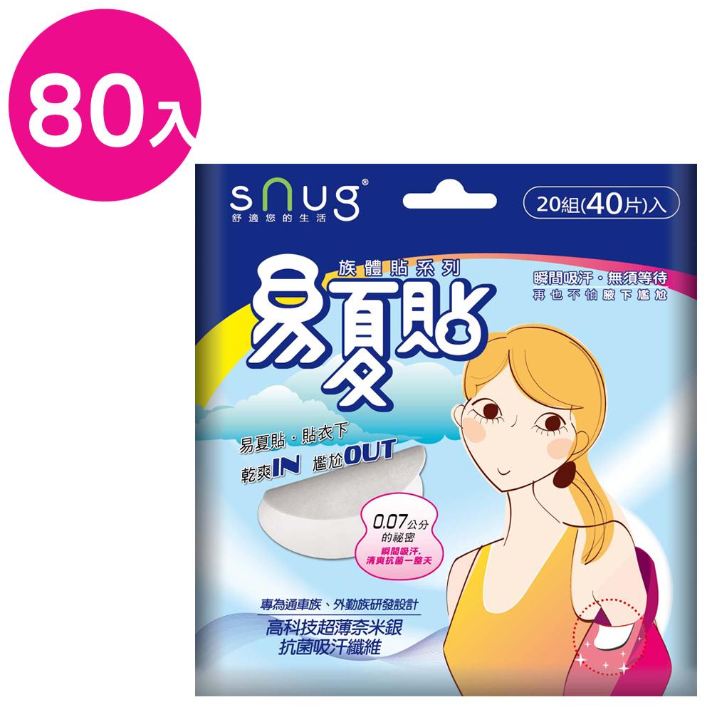 SNUG 超輕薄-易夏貼(腋下貼)80片
