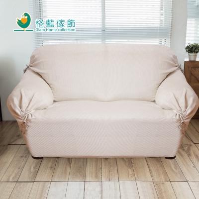 格藍傢飾 歐菈直紋織彈性沙發套1+2+3人座-米