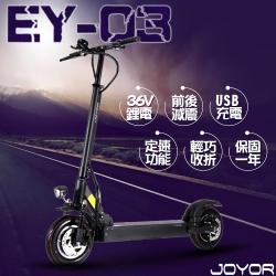 【JOYOR】 EY-3 36V鋰電 搭配 350W電機 10吋 碟煞電動滑板車